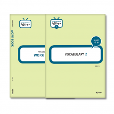 중급단어장(Vocabulary2)