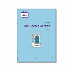 비밀의화원(The Secret Garden)
