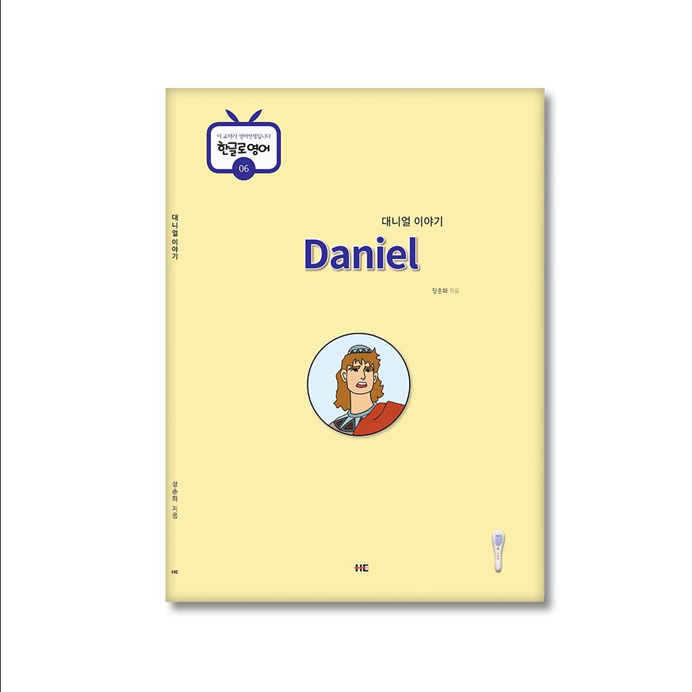 대니얼이야기(Daniel)