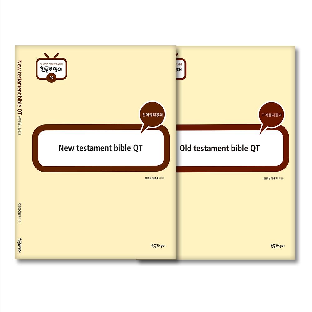 성경큐티(Old&New Testament Bible QT)