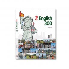 한English300