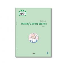 톨스토이단편선(Tolstoy's Short Stories)