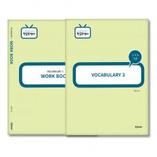 고급단어장(Vocabulary3)