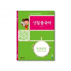 생활중국어(生活汉语)