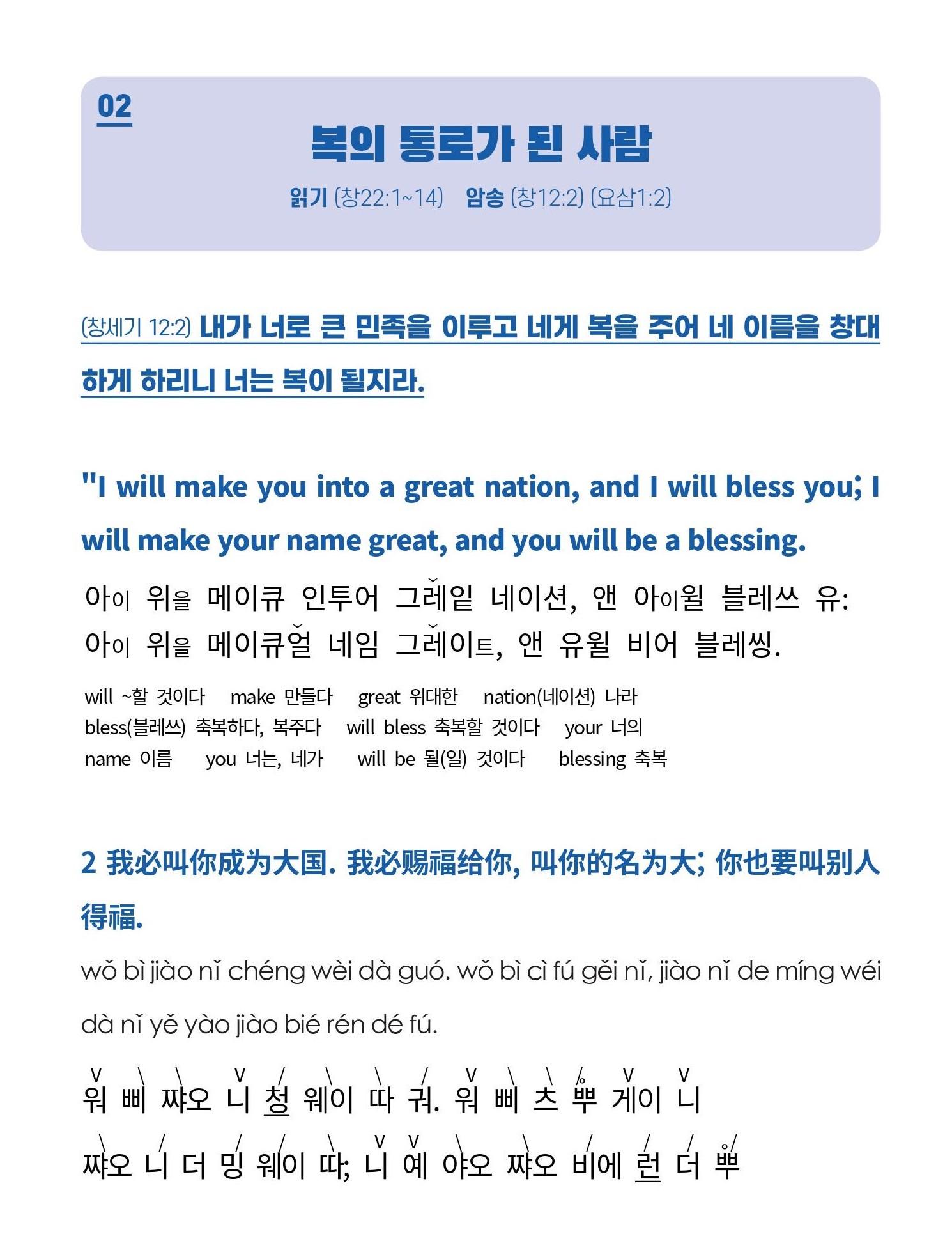 한∙영∙중 바이블 챔피언쉽(Bible Championship)